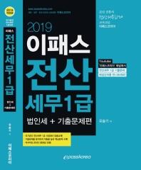 전산세무 1급(2019)(이패스)
