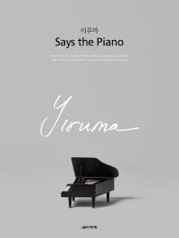 이루마 Says the Piano