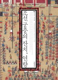 조선 궁중의 잔치 연향(왕실문화 기획총서 4)