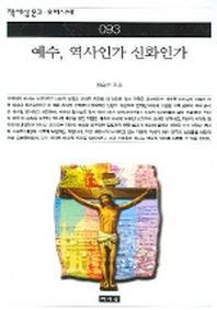 예수 역사인가 신화인가 (책세상문고 우리시대 93)