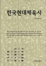 한국현대체육사