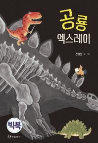 공룡 엑스레이(빅북)