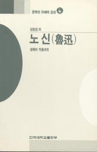 노신(문학의이해와감상 40)