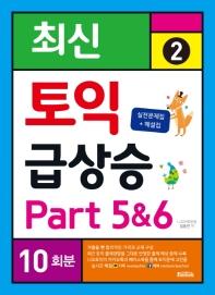 토익 급상승. 2: Part 5&6 10회분(최신)