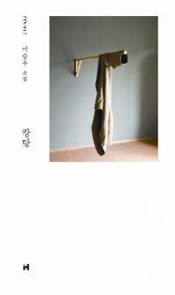 캉탕(현대문학 핀 시리즈 소설선 17)(양장본 HardCover)