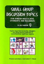 SMALL GROUP DISCUSSION TOPICS FOR KOREAN HIGH SCHOOL