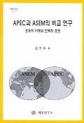 APEC과 ASEM의 비교 연구:경제적 이해와 전략적 경쟁