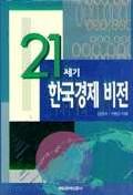 21세기 한국경제 비전