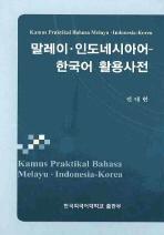 말레이 인도네시아어-한국어활용사전