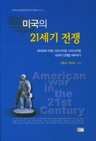 미국의 21세기 전쟁(한국군사문제연구소 연구총서 18-1)(양장본 HardCover)