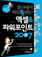 엑셀 파워포인트 2007(회사에서 바로 통하는)(CD1장포함)(회사통 시리즈 13)