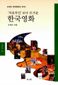 '자유부인'보다 뜨거운 한국 영화(문예신서 391)