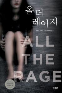 올 더 레이지(All The Rage) ▼/미래인[1-460046] 도서관용