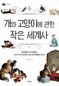 개와 고양이에 관한 작은 세계사(풍경이 있는 역사 6)
