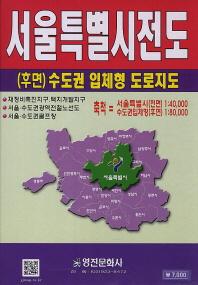 서울특별시전도(후면 수도권 입체형 도로지도)