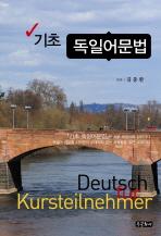 독일어문법(기초)