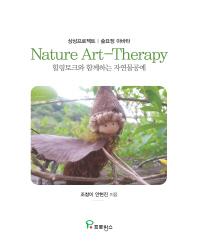 Nature Art-Therapy(상상프로젝트 숲요정 아바타)