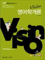 영어학개론(2011 중등영어교사 임용시험대비)(VISION)