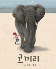 코끼리(양장본 HardCover)