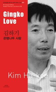 김하기: 은행나무 사랑(Gingko Love)(바이링궐 에디션 한국 대표 소설 30)