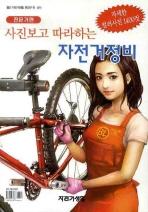 자전거 정비(전문가편)