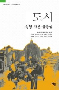 도시(서울시립대학교 도시인문학총서 13)