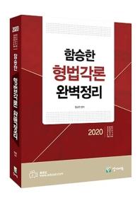 함승한 형법각론 완벽정리(2020)(개정판)
