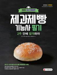 제과제빵기능사 필기 2주 안에 합격하자(2019)(개정판)