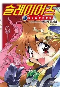 슬레이어즈. 1: Slayers(엔티노벨(NT Novel))
