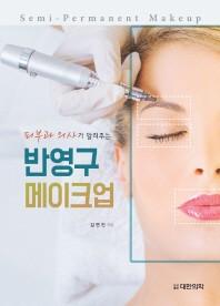 반영구 메이크업(피부과 의사가 알려주는)(양장본 HardCover)