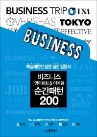 비즈니스 영어회화 & 이메일 순간패턴 200(CD1장포함)