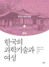 한국의 과학기술과 여성(한국의 과학과 문명 16)(양장본 HardCover)