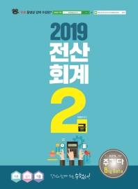 전산회계 2급 이론 실기 기출(2019)(주기다)