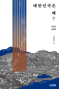 대한민국은 왜? 1945~2020