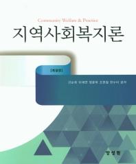 지역사회복지론(개정판)(양장본 HardCover)