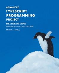 타입스크립트 실전 프로젝트(웹 프로페셔널)
