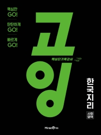 고등 사회영역 한국지리(2020)