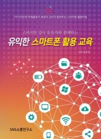 유익한 스마트폰 활용 교육(스마트한 강사 유유자와 함께하는)