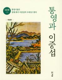 통영과 이중섭 (희귀 초판 1쇄. 2000년. 정가 12000원.표지다름)