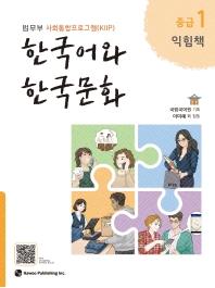 한국어와 한국문화 중급. 1(익힘책)