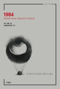 1984(클래식 오디세이 8)
