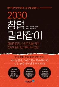 2030 창업 길라잡이