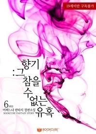 향기:그 참을 수 없는 유혹 6 (완결)