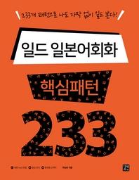 [ePub3.0]일드 일본어회화 핵심패턴 233