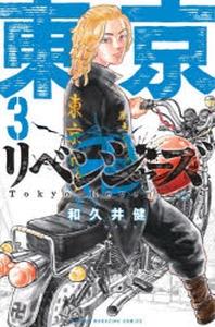 東京卍リベンジャ-ズ 3