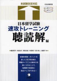 日本留學試驗速攻トレ-ニング聽讀解編