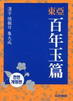 백년옥편(비닐)(2013)(동아)(전면개정판 3판)