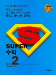 중학 수학 Level. 2(2017)(Super(슈퍼))