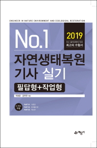 자연생태복원기사 실기 필답형 + 작업형(2019)