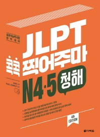 JLPT 콕콕 찍어주마 N4 N5 청해(CD1장포함)